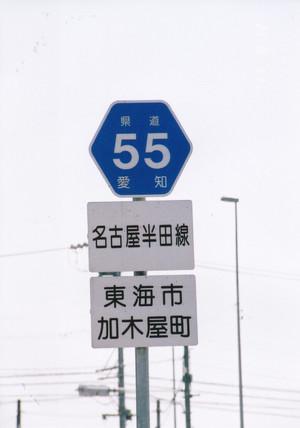 愛知県道55号線: 国都道府県道愛好会2