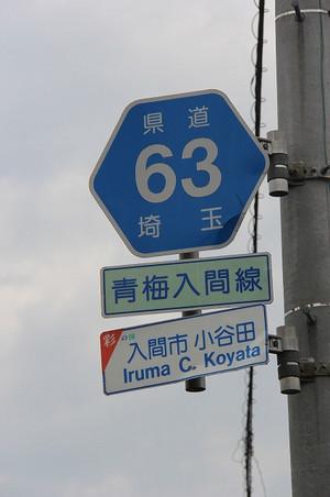 埼玉県道63号線: 国都道府県道愛好会2