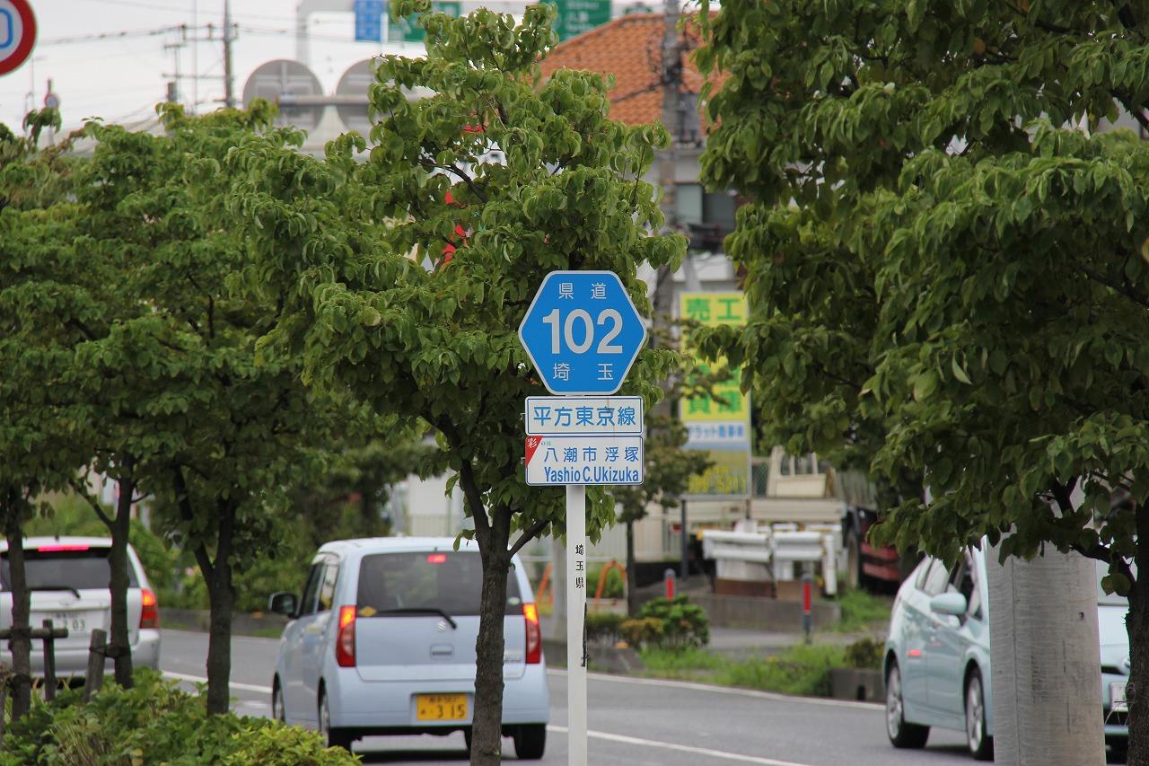 埼玉県道・東京都道102号平方東京線