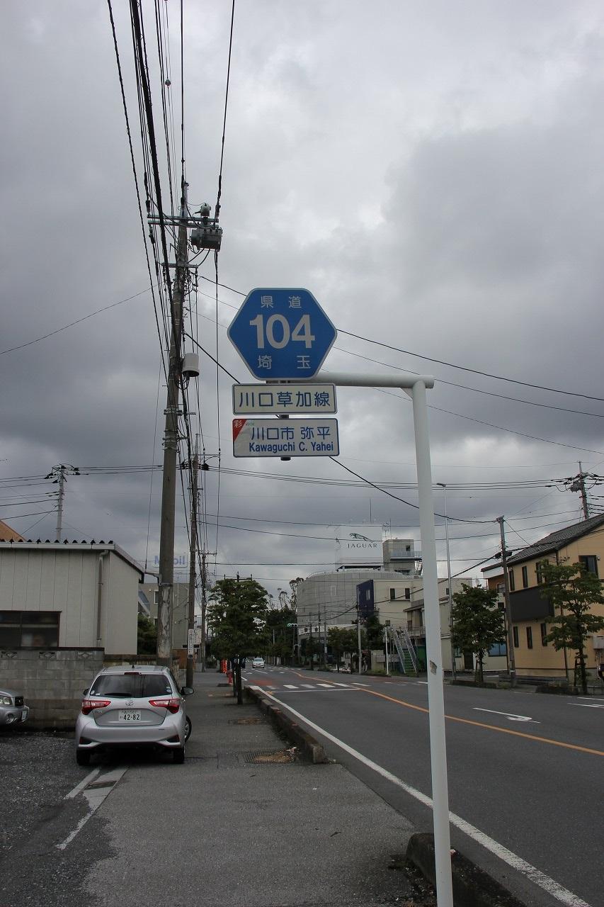 埼玉県道104号線: 国都道府県道愛好会2